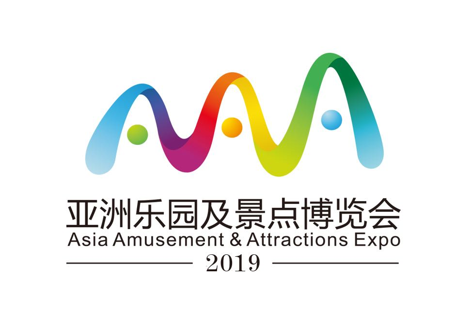2019 Asia Amusement & Attractions Expo 亚洲乐园及景点博览会